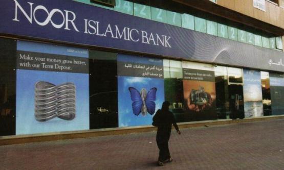 islami bankacilik